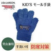 秋冬 【LISA LARSON】モール手袋 4color