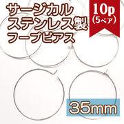 サージカルステンレス製 フープ 約35mm シルバー【51】【10個/50個売り】フープピアス