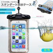 【即納】防水国際保護等級:IPX8認定 防水ケース iPhone 防塵 防雪 スマホ 財布 各機種対応