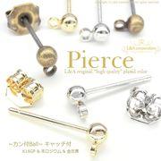 ★L&A original Pierce★最高級鍍金★ハンドメイド用★ピアスパーツ(ボール+横カン)キャッチ付★