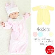 日本製 ベビー服 カバーオール 新生児 甘撚りパイルの雲柄ツーウェイドレスオール 50 60 70 | 785003