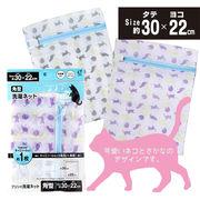 ネコとさかな/洗濯ネット(小)