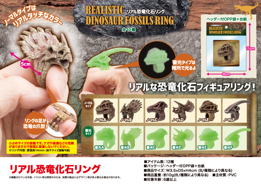 「指輪」リアル恐竜化石リング