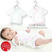 日本製 無地短肌着 新生児【985005】
