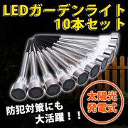 LED センサー ソーラー ガーデンライト 10本セット 太陽光発電式