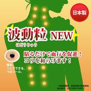 (78628)波動粒NEW【全国送料無料・日時指定不可】