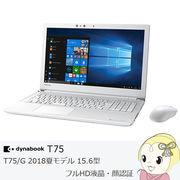 【2018夏モデル】 東芝 15.6型 フルHD液晶・顔認証 dynabook T75 T75/GW PT75GWP-BEA2 [リュクスホワイ