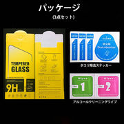 フィルムケース film用パッケージ 保護ガラスフィルムパッケージ 3点セット