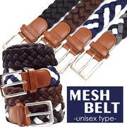 大特価 ベルト(太) メッシュ 編み込み 調整簡単 ユニセックス メンズ レディース カジュアル