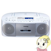 TY-CDS7-S 東芝 CD対応ラジカセ シルバー
