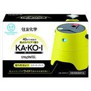 【売価厳守】STRONTEC(ストロンテック)屋外用蚊よけKA・KO・I(スターターパック)
