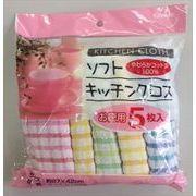 ソフトキッチンクロス5P 【 中村 】 【 たわし・ふきん 】