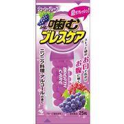 噛むブレスケアジユーシーグレープ25粒 【 小林製薬 】 【 マウスウォッシュ 】