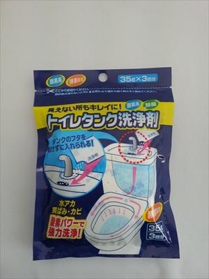 トイレタンク洗浄剤3包 【 木村石鹸工業 】 【 住居洗剤・トイレ用 】