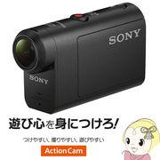 HDR-AS50 ソニー デジタルHDビデオカメラ アクションカム