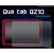 Qua tab QZ10(キュア タブ)用液晶保護シール