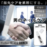 ネイルケア【パーフェクトグラスシャイナー メンズ】爪磨き ワンステップ 爪切り 爪やすり