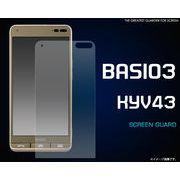 BASIO3 KYV43(ベイシオ)用液晶保護シール
