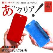 iphone8 ケース クリア 手帳型 本革 耐衝撃 iphone7 革 栃木レザー iphone6s/6 シリコン TPU
