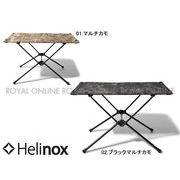 【ヘリノックス】 タクティカル テーブル M カモ 全2色 メンズ&レディース