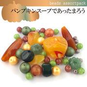 ビーズ アソート パック009【パンプキンスープであったまろう】モダンビーズ/パーツ/ハンドメイド