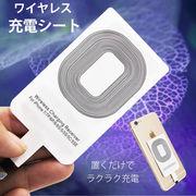 【一部即納】スマホ 充電 Qi充電 差し込むだけ! 極薄ワイヤレス充電シート android iphone ios11 type-c
