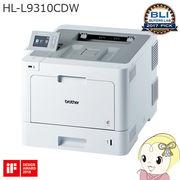 HL-L9310CDW ブラザー A4 カラーレーザープリンター JUSTIO ジャスティオ