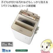 全自動 洗濯機 パナソニック 8kg NA-FA80H6-N 8kg 泡洗浄 シャンパン