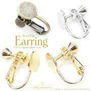 ★L&A original earring★イヤリングパーツ★ネジバネ式8mm平皿付ER★特殊加工済★デコ土台★