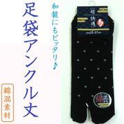 【人気商品再入荷☆年間売れ筋】紳士 綿混 カジュアル柄 足袋アンクルソックス(かかと付)