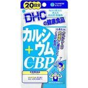 DHC カルシウム+CBP 20日分