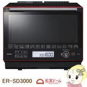 ER-SD3000-R 東芝 過熱水蒸気オーブンレンジ 石窯ドーム 30L