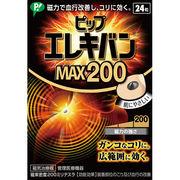 【ケース販売】ピップエレキバン MAX200 24粒入×72