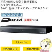 DMR-BX2050 パナソニック DIGA ブルーレイレコーダー 2TB 7チューナー おうちクラウドディーガ