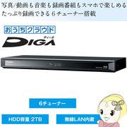 DMR-BG2050 パナソニック DIGA ブルーレイレコーダー 2TB 6チューナー おうちクラウドディーガ