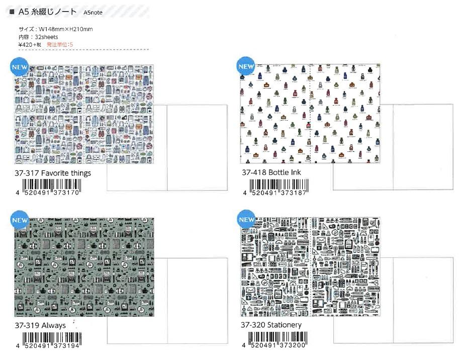 パピアプラッツ【Papier Platz】eric(エリック)A5糸綴じノート4種 2018_6_4発売
