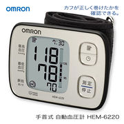 OMRON オムロンヘルスケア 手首式 自動血圧計 HEM-6220-SL シルバー