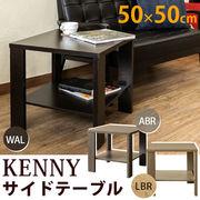 KENNY サイドテーブル 50×50 ABR/LBR/WAL