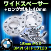 BMW 5H PCD120 15mm M12 ワイドスペーサー+ロングボルト 40mm