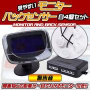 見やすいモニター バックセンサー 白リア4個セット 警告音 パーキングセンサー