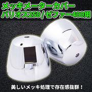 メッキメーターカバー バリオス250 / ゼファー400用