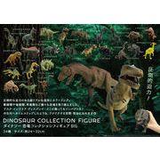 ダイナソー恐竜フィギュアコレクションBIG