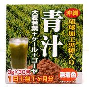 沖縄琉球黒糖入り青汁 3g×30包 箱/ケース 96入