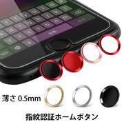 指紋認証 ホームボタン TouchID 軽量 スマホシール スマホシート 全機種対応 アイフォーン