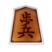 将棋駒 醤油皿 歩兵 AR0604245