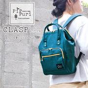 通勤・通学などのデイリーユースにぴったりなカジュアルリュック【PiPPuri~CLASP~】