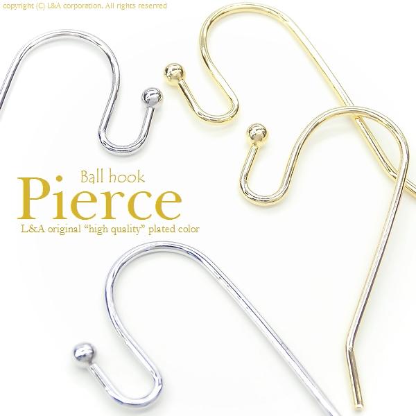 ★L&A original Pierce★ボールフックピアスパーツ★最高級鍍金★美人さんピアス★可愛くシャープな印象★
