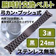 腕時計交換ベルト ステンレス無垢 3連24mm 弓カン サイドプッシュ式バックル 黒