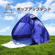 【AMANO】【OWLS】【収納ケース付テント】ポップアップテント・スター