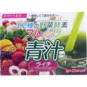 82種の野菜酵素 フルーツ青汁 ライチ 3g×25スティック